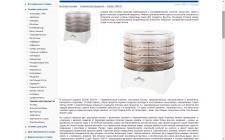 Обзор сушки для фруктов и овощей Zelmer 36Z011