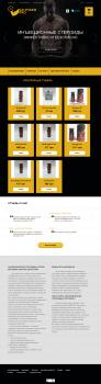Редизайн интернет-магазина стероидов