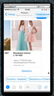 Бот-магазин для Messenger и Telegram
