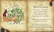 Иллюстрации с персонажем - Шерстистый лысопуз