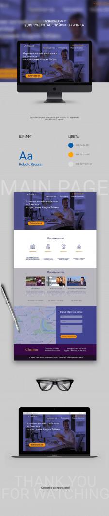 Дизайн сайта по курсам английского языка