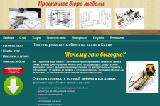Создание формы-заявки на сайте