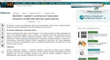 Backdoor і spyware: шпигунські програми атакують..