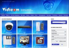 Интернет-магазин оптовых продаж систем безопасности Vidicom