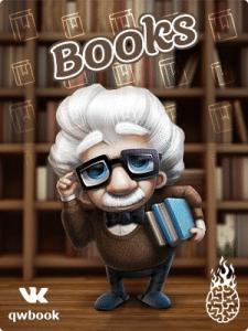 "Аватар для вк ""группа про книги"""