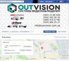 Комплексне просування outvision