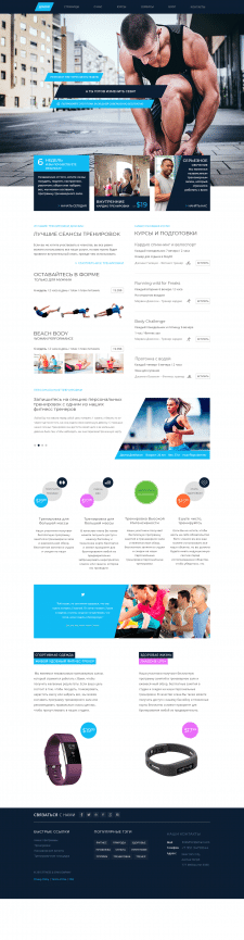 Дизайн сайта для фитнес зала