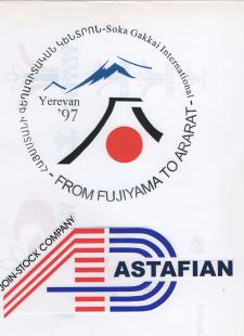 Логотип Армянской конференции в Японии