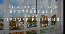 CRM для производства и дистрибуции окон