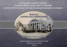 "Альбом отдела ""Охрана труда"" на ЮЖД"