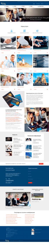 Сайт Bulgarian Expert на WordPress (300+ страниц)