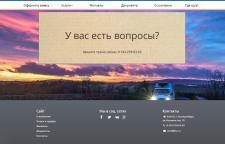 Сайт корпоративный - контекстная реклама