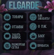 Elgarde
