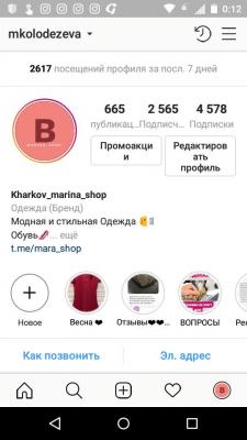Instagram магазин по системе дропшиппинг