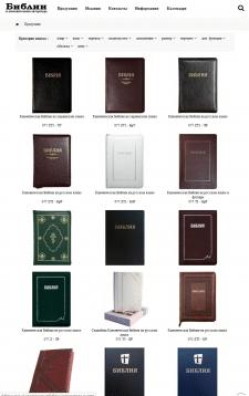 Магазин Біблії