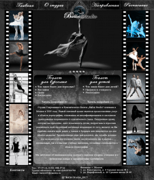 Дизайн BalletStudio
