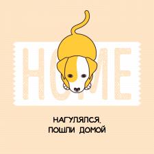 Иллюстрация для Home Me Fest