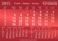 Квартальный календарь 2015