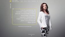 """Сайт-визитка """"Дарья Дубро - бизнес-тренер"""""""