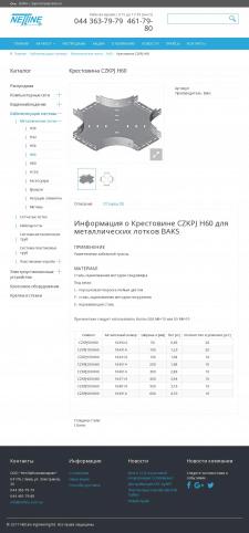 Наполнение ИМ комплектующих netline.ua