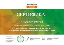 Сертификат курса linkbuilding