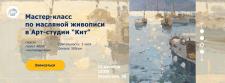 Баннер для веб-сайта арт-студии Кит, 1080/400