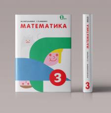 Верстка и оформление учебника по математике