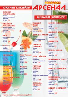 коктейльная карта