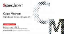 Сертификат  -Яндекс. Директ
