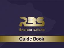 Брнедбук для компании  Russian Busines