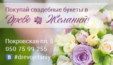 """Баннер для """"Древо Желаний"""""""