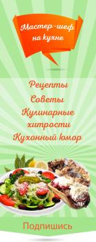 Аватар для кулинарной группы