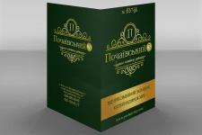 Дизайн папки для ЖК Почаївський 3