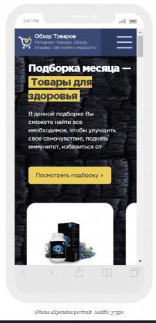 Доработка мобильной версии wp