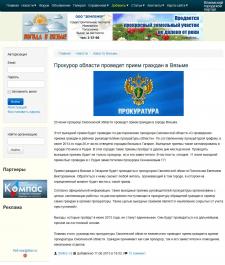 Прокурор области проведет прием граждан в Вязьме