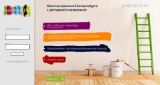 Landing Page для Финских красок