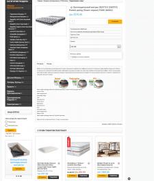 Наполнение интернет магазина матрасов