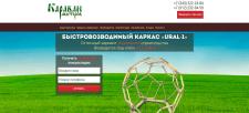 """ЛЭНДИНГ КАРКАС """"URAL-1"""""""