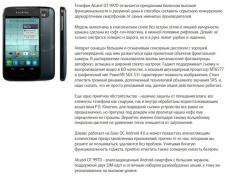 """описание товара """"Телефон Alcatel OT 997D"""""""