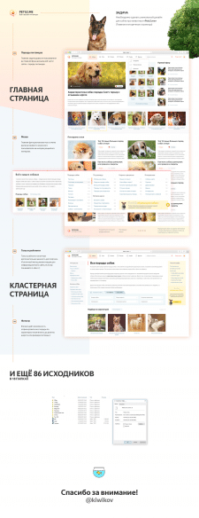 Информационный портал про питомцев