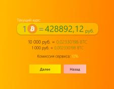 CryptoTransfer - покупка криптовалюты в терминале