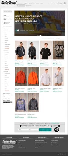 SectorBrand - площадка брендовых вещей