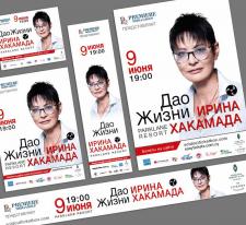 Ирина Хакамада_ Дао жизни_для соцсетей