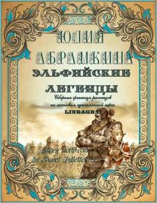 Титульный лист для брошуры