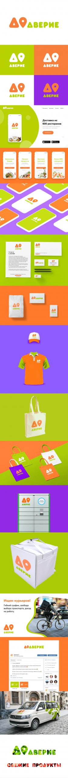 Лого, фирменный стиль, концепт сайта и приложения