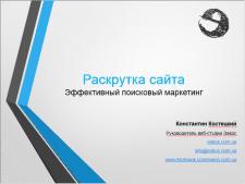 """Проведен семинар на тему """"Раскрутка сайта"""""""