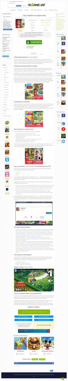 Обзор приложения: Lily's Garden