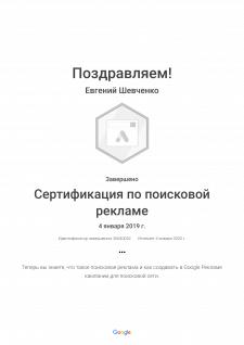 Сертификация по поисковой рекламе _ Google