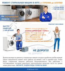 Сайт-визитка для фирмы по ремонту стиральных машин