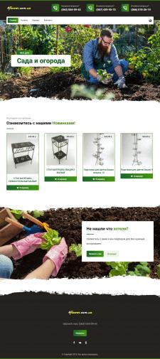 Сайт-каталог садовых инструментов